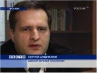 Адвокат Шушпанов Сергей Александрович