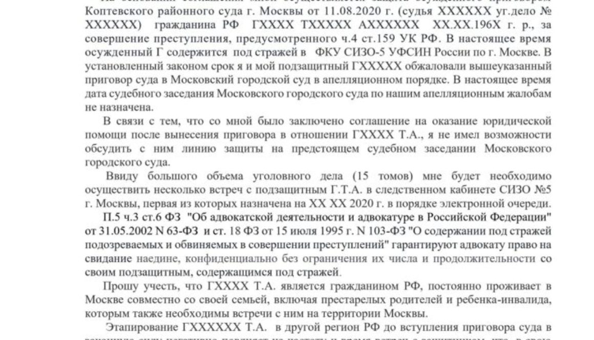 Как не допустить этапирование заключенного из московского СИЗО до вступления в законную силу приговора